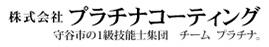 株式会社 プラチナコーティングの中途採用サイト