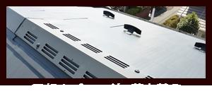 屋根カバー工法・葺き替え 守谷 外装リフォーム プラチナ 屋根