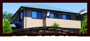サイディング・雨樋・板金など プラチナ 屋根 外装リフォーム 守谷