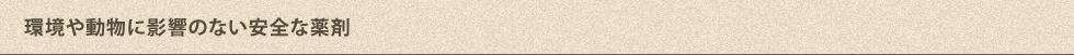 中国塗料 ハイフロアシリーズ エコロガード ポリウラック 日本特殊塗料 パラサーモ プルーフロン ユータック 旭硝子コートアンドレジン