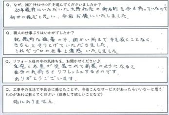 20年ほど前にいただいた大野社長の御名刺を今も持っていたので何かの縁だと思い、今回お願いいたしました