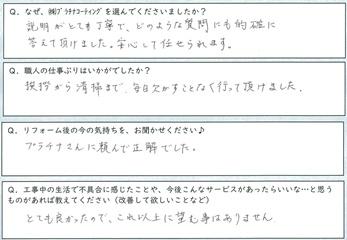 説明がとても丁寧で、どのような質問にも的確に答えて頂けました。安心して任せられます。